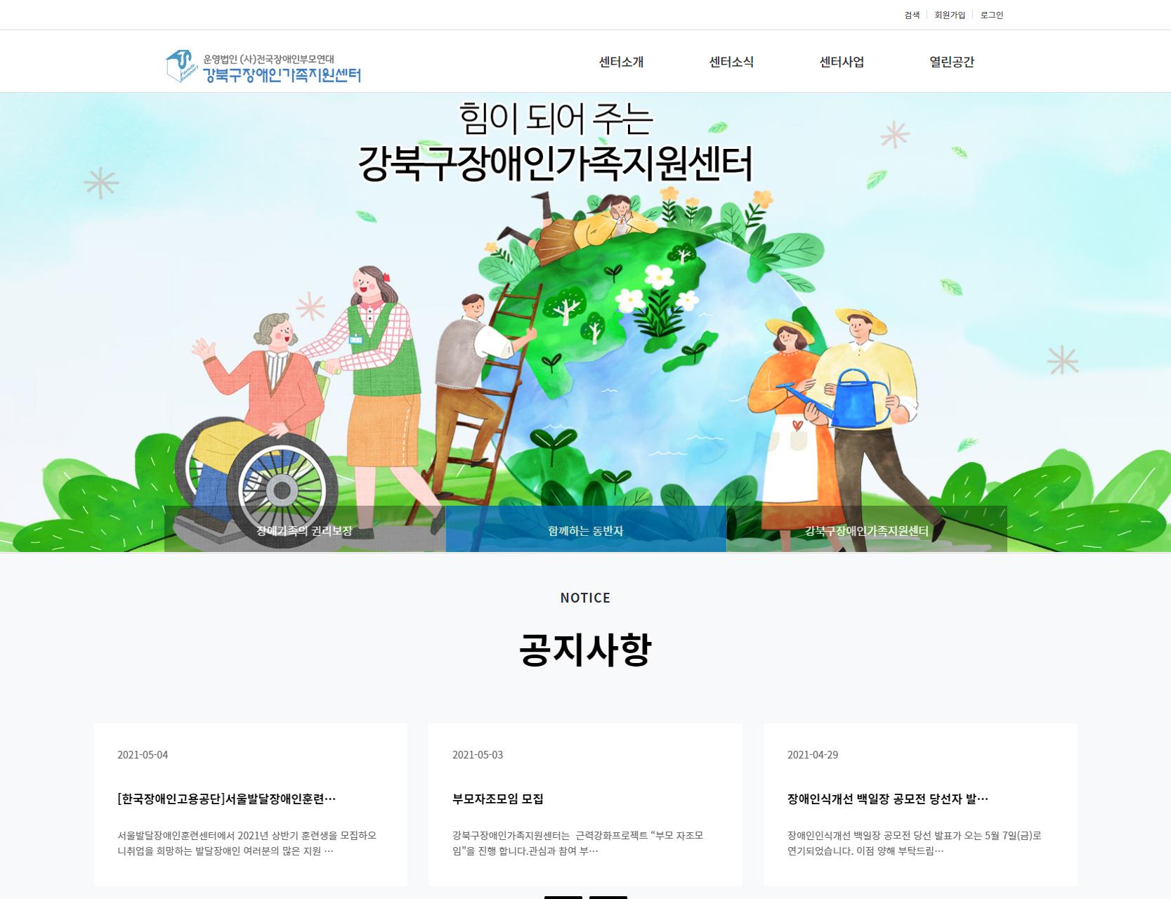 강북구장애인가족지원센터