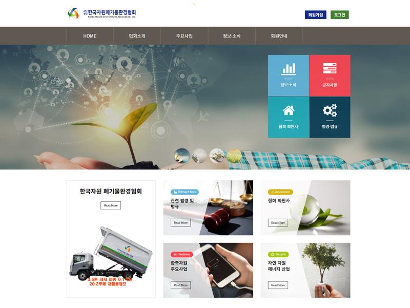한국자원폐기물환경협회