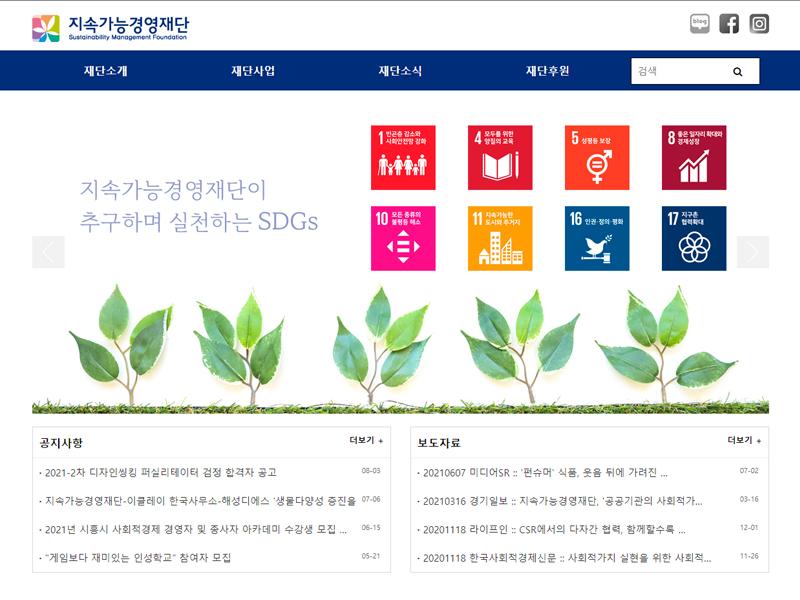 지속가능경영재단