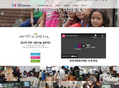 한국자원복지재단 리뉴얼