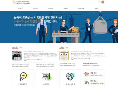 시흥시노동자지원센터